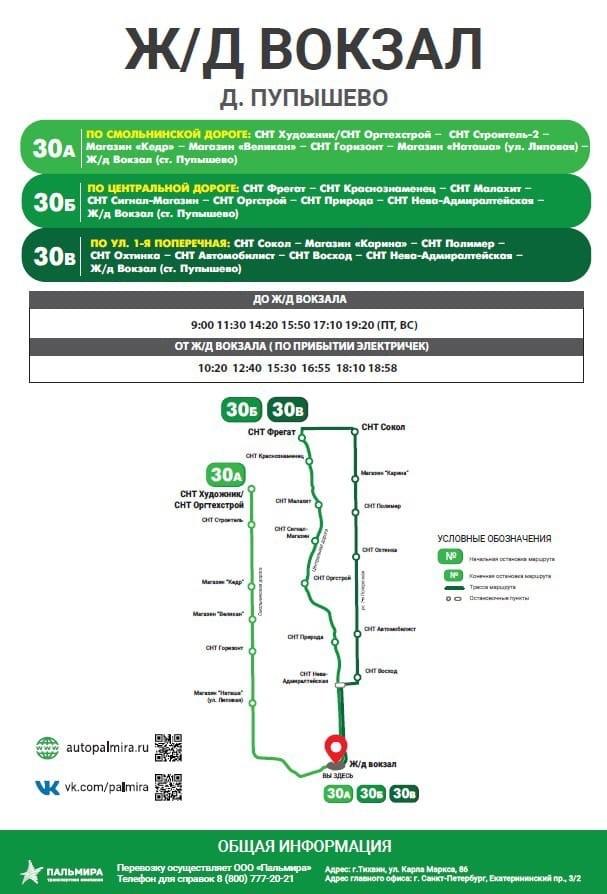 Расписание и маршрут автобуса от ж/д станции Пупышево