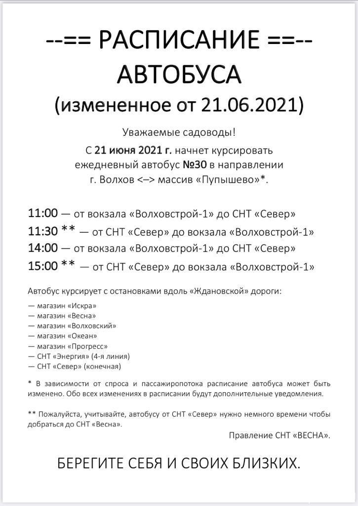 расписание автобуса 30 Волхов Пупышево